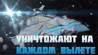 Star Conflict!!!Уничтожают на каждом вылете!