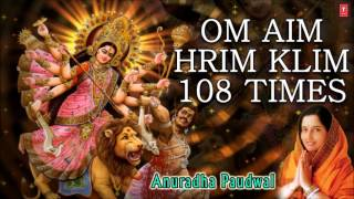 Om Aim Hrim Klim Chamundaye Vichche...Durga Mantra 108 times By Anuradha Paudwal I Art Track - Download this Video in MP3, M4A, WEBM, MP4, 3GP
