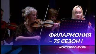 Новгородская областная филармония открыла юбилейный 75-й концертный сезон