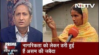 Prime Time With Ravish Kumar, Feb 19, 2020 | NRC-अगर कागज दिखाना पड़े तो क्या होगा?