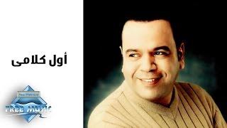 تحميل و مشاهدة Khaled Agag - Awel Kalami | خالد عجاج - أول كلامي MP3