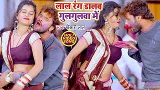Khesari Lal Yadav (2018) का सबसे बड़ा हिट होली गीत - Lal Rang Dalab Gulagulawa Me -Bhojpuri Holi Song