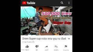 Drem Super cup กล่อง ecu จูนบาย อ๊อฟ