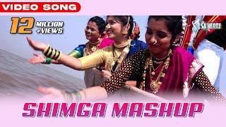 SHIMGA MASHUP | HOLI SONG 2018 | SAHERTZ MUSIC| YOGESH AGRAVKAR