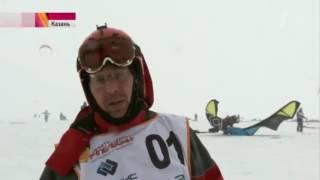 Удивительное зрелище в Казани  Проходит Кубок России по сноукайтингу