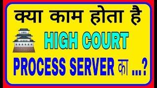 High court Process server क्या काम होता है || प्रोसेस सर्वर का क्या काम होता है