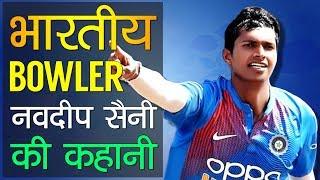 Navdeep Saini Biography in Hindi | Indian Bowler - Download this Video in MP3, M4A, WEBM, MP4, 3GP