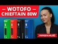 WOTOFO Chieftain 80W TC - боксмод - превью ce3SXX7NKok