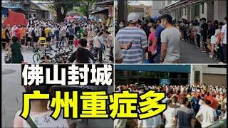 广州疫情严峻广州病人发高烧很多,佛山变相封城,广州反复核酸检测【时事追踪】
