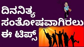 How to be happy life | habits to increase happiness | in Kannada