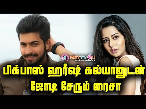 Bigg Boss Raiza & Harish Kalyan Team Up For A Romantic Comedy
