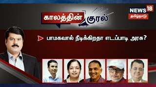 Kaalathin Kural: பாமகவால் நீடிக்கிறதா எடப்பாடி அரசு? | ADMK | PMK