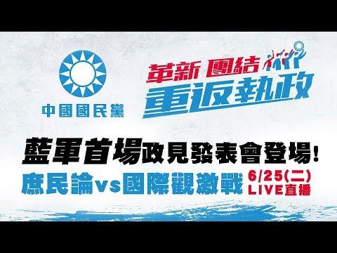 國民黨國政願景電視發表會HD直播 | 廢話訓練