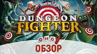 Настольная игра Dungeon fighter обзор на русском!