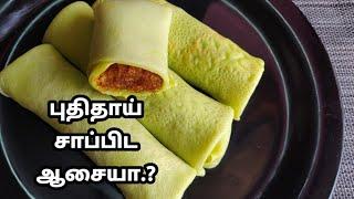😲😋 இதுவரை செய்திருக்கவே மாட்டிங்க // Most Famous Recipe // Malaysian Recipe