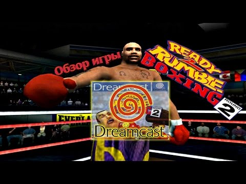 ready 2 rumble boxing round 2 dreamcast rom