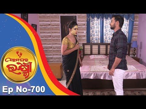 Ama Ghara Laxmi | Full Ep 700 | 3rd August 2018 | Odia Serial – TarangTV