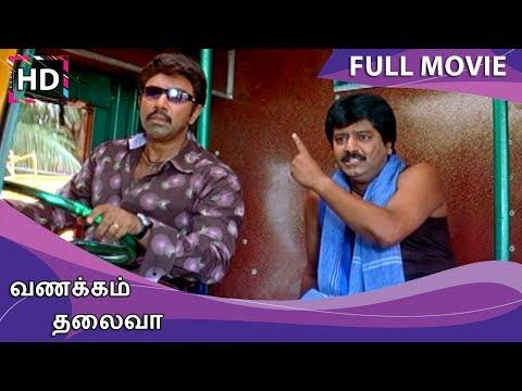 Vanakkam Thalaiva Full Movie HD   Sathyaraj   Abbas   Deva   Vivek