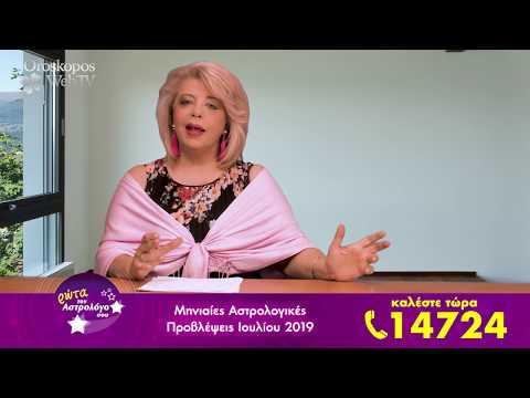 Οι Αστρολογικές Προβλέψεις Ιουλίου 2019 από την Βάσια Κόντη
