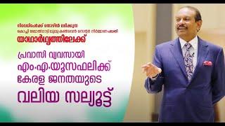 Big salute  To  M.A.Yusuff Ali for  Kochi Lulu  Convention Centre