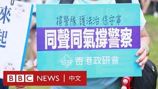 香港聲援警方民眾:「全世界都在看我們笑話」- BBC News 中文