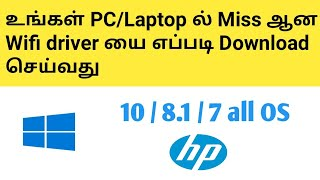 how to download wifi driver for windows 10 in tamil - Thủ thuật máy
