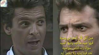 تحميل اغاني تتر الوسية بدايه ونهايه مصحوبه بالكلمات-محمد الحلو Mohamed Alhelw-Elwesya MP3