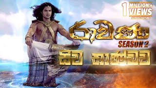Siva Thandawa (සිව තාණ්ඩව)  | Ravana Season 2 | TV Derana