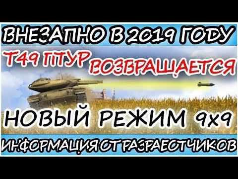 Т49 ПТУР ВОЗВРАЩАЕТСЯ l НОВЫЙ РЕЖИМ 9x9 В WOT BLITZ l 2019 ГОД В BLITZ