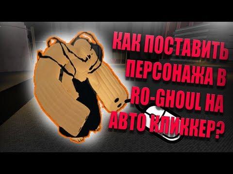 ROBLOX RO GHOUL! //КАК ПОСТАВИТЬ СВОЕГО ПЕРСОНАЖА НА АВТО КЛИККЕР? //ЛЕГКО!