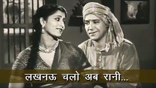 Lucknow Chalo Ab Rani - Agha, Sansar Song - Download this Video in MP3, M4A, WEBM, MP4, 3GP