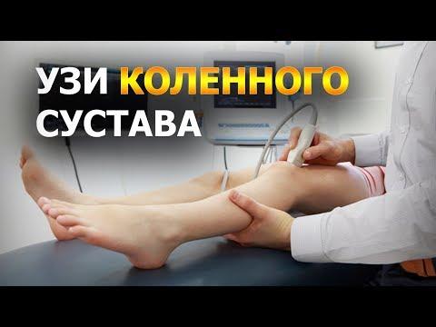 Боль в коленном суставе. Какой метод диагностики наиболее информативный │УЗИ коленного сустава