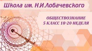 Обществознание 5 класс 18-20 неделя Одноклассники. Сверстники. Друзья