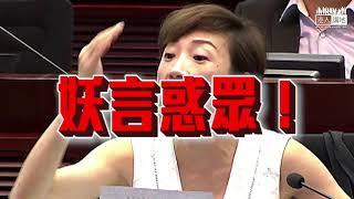 【短片】【陳淑莊「老屈」中央侵蝕香港法治?超荒謬!】梁美芬KO:搞違法佔中、議員違法宣誓、邊個侵蝕法治?唔想「兩制」走樣、先要「一國」唔好走樣