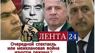 ЛЕНТА 24. Очередной спектакль или межклановая война изнутри режима?