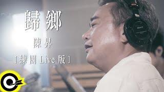 【ROCK TEASER】歡迎訂閱滾石唱片YouTube官方頻道→https://goo.gl/QpVluI陳昇《歸鄉》練團Live版🎐 陳昇 2017國語專輯 [歸鄉] 演唱會永豐 Legacy Taipei 音樂展演空間2017/7/14 (五) 開放入場:19:00 演出開始:20:00iNDIEVOX網路購票:https://www.indievox.com/legacy票價:預售票 800元/現場票 1,000元現場開放購買陳昇『歸鄉』親筆簽名版CD,若無法親臨現場沒關係,趕快上滾石購物網把限量專輯帶回家。陳昇 2017國語專輯『歸鄉』限量預購親筆簽名版滾石購物網→http://0rz.tw/HD01M