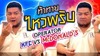 แม่เบนจัดหนัก ! ทดสอบฝีปาก Operator KFC VS McDonalds !