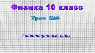 Физика 10 класс Урок 8 - Гравитационные силы.