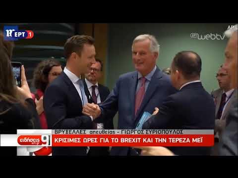 Βρυξέλλες: Θολό παραμένει το τοπίο για το Brexit | 14/11/18 | ΕΡΤ
