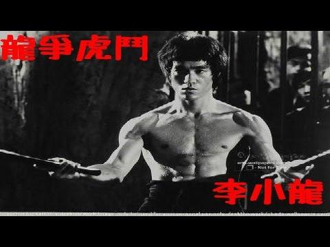 【Bruce Lee】 燃えよドラゴン ENTER THE DRAGON 龍爭虎鬥【ブルースリー】