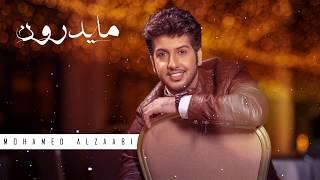 اغاني حصرية محمد الزعابي - مايدرون | 2014 تحميل MP3