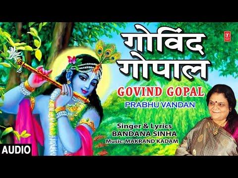 गोविन्द गोपाल राधा रमन