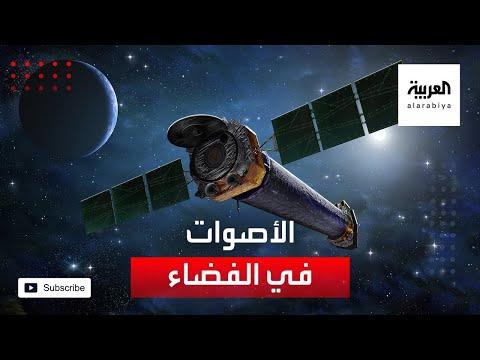 العرب اليوم - العلماء يكشفون عن الطريقة التي تبدو بها الأصوات في الفضاء