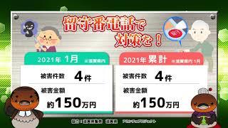 特殊詐欺!滋賀県内 2021年1月の被害状況
