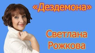 "Светлана Рожкова - ""Дездемона"""