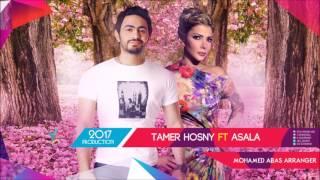 تحميل اغاني ديويتو رومانسى - تامر حسنى وأصاله   Duet Tamer Ft Asala MP3