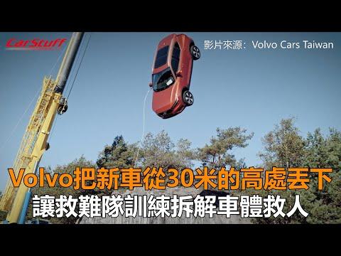 Volvo把新車從30米的高處丟下 讓救難隊訓練拆解車體救人