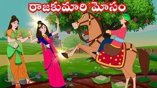 రాజకుమారి మోసం  | Telugu Moral Stories | Telugu Kathalu - Panchatantra Kathalu-Chandamama Kathalu