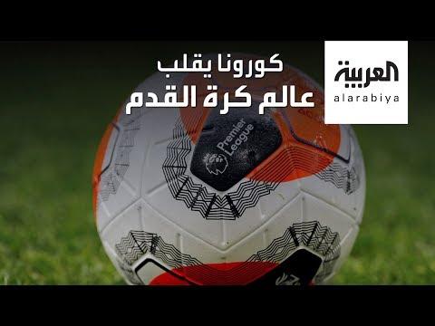 العرب اليوم - شاهد: استئناف مباريات الدوريات العالمية بشروط جديدة