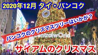 2020年12月 タイ・バンコク クリスマスイブのサイアム周辺